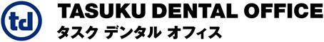 西早稲田・高田馬場の歯医者 タスクデンタルオフィス